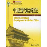 中国近现代政治发展史