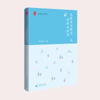 亲近母语 点灯人丛书 从整本书精读到群书阅读