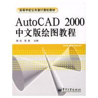 AutoCAD2000中文版绘图教程