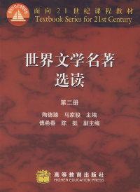 世界文学名著选读(第二册)(内容一致,印次、封面或原价不同,统一售价,随机发货)