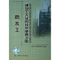 防水工/建筑工人实用技术便携手册(建筑工人实用技术便携手册)