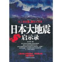 日本大地震启示录