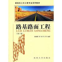 路基路面工程(第2版)