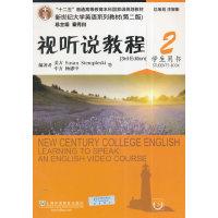 新世纪大学英语系列教材(第二版):视听说教程2学生用书