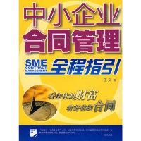 中小企业合同管理全程指引