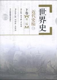 世界史(近代史编 下卷)第二版