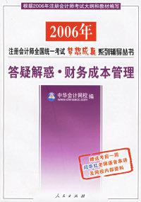 财务成本管理:答疑解惑——2006年注册会计师全国统一考试梦想成真系列辅导丛书
