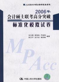 2006年会计硕士联考高分突破·标准化模拟试卷