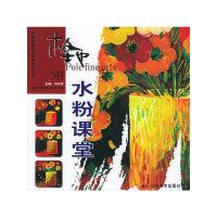 极地水粉课堂·少儿阶段第五册(5-10岁)——中国极地美术教育系列丛书