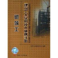 砌筑工/建筑工人实用技术便携手册(建筑工人实用技术便携手册)