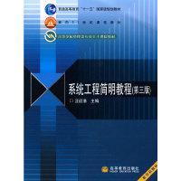 系统工程简明教程(第三版)