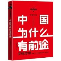 中国为什么有前途逻辑思维