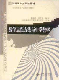 数学思想方法与中学数学 (第3版)(内容一致,印次、封面或原价不同,统一售价,随机发货)