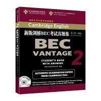 新版剑桥BEC考试真题集 .第2辑:中级