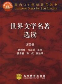 世界文学名著选读(五)(内容一致,印次、封面、原价不同,统计售价,随机发货)