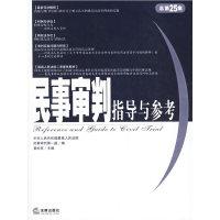 民事审判指导与参考(总第25集)