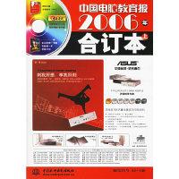 中国电脑教育报2006年合订本(上)(附DVD一张)