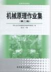 机械原理作业集(第二版)