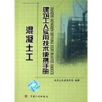 混凝土工/建筑工人实用技术便携手册(建筑工人实用技术便携手册)