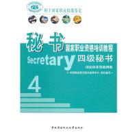 秘书国家职业资格培训教程四级秘书