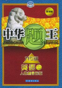 中华题王·九年级英语(上)(人教新目标版)