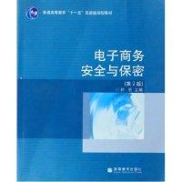 电子商务安全与保密 第二版
