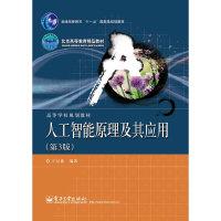 人工智能原理及其应用-(第3版)