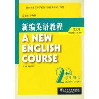 新编英语教程2(第三版)(学生用书)