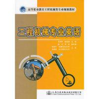 工程机械专业英语