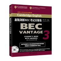 新版剑桥BEC考试真题集·第3辑:中级