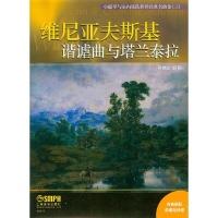小提琴与室内乐队世界经典名曲集(三)·谐谑曲与塔兰泰拉