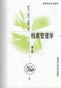 档案管理学(第三版)