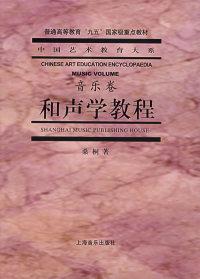 和声学教程(音乐卷) (内容一致 印次 封面 原价不同 统一售价 随机发货)