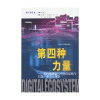 第四种力量:新四化路途当中的信息化与信息产业生态观察
