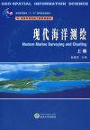 现代海洋测绘(上册)(内容一致,印次、封面或原价不同,统一售价,随机发货)
