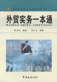 外贸实务一本通——现代外经贸企业绩效管理丛书