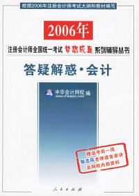 会计:答疑解惑——2006年注册会计师全国统一考试梦想成真系列辅导丛书
