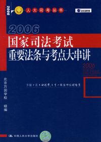 2006国家司法考试重要法条与考点大串讲