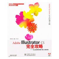 Adobe Illustrator CS完全攻略——Classroom in a