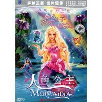 芭比彩虹仙子人鱼公主(DVD9)(DVD)