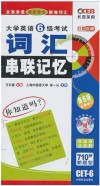 大学英语六级考试词汇串联记忆 (第六版)2011年——长喜英语
