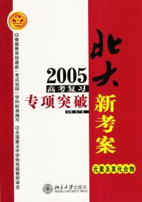 2005高考复习专项突破(元素及其化合物)/北大新考案