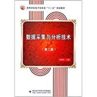 数据采集与分析技术(第二版)(内容一致,印次、封面或原价不同,统一售价,随机发货)
