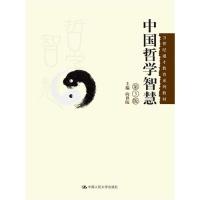 中国哲学智慧-第3版