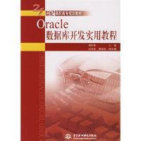 Oracle数据库开发实用教程
