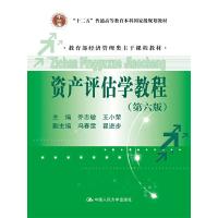 资产评估学教程 第六版