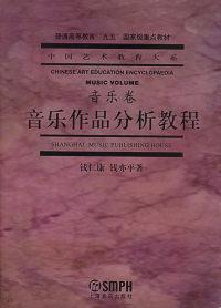 音乐作品分析教程(音乐卷)