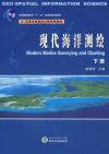 现代海洋测绘(下册)