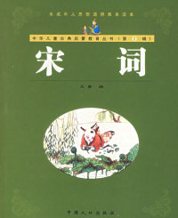 宋词(注音版)——中华儿童古典启蒙教育丛书