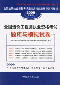 2006最新版全国造价工程师执业资格考试题库与模拟试卷
